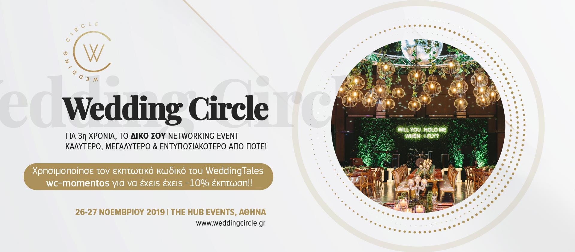 Wedding Circle discount