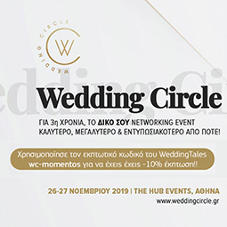 wedding circle discount banner