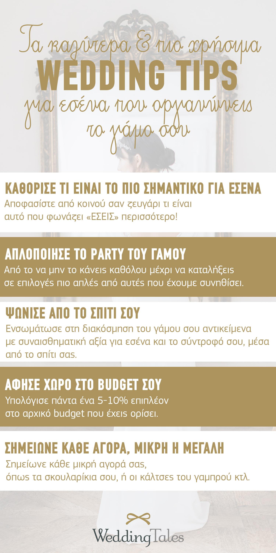 Τα καλύτερα & πιο χρήσιμα wedding tips
