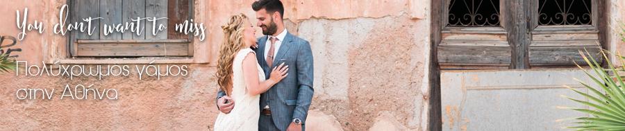 Πολύχρωμος γάμος στην Αθήνα