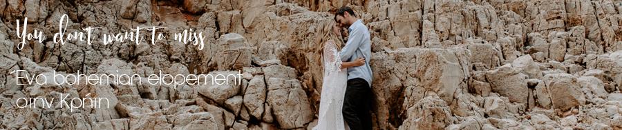 Ένα bohemian elopement στην Κρήτη