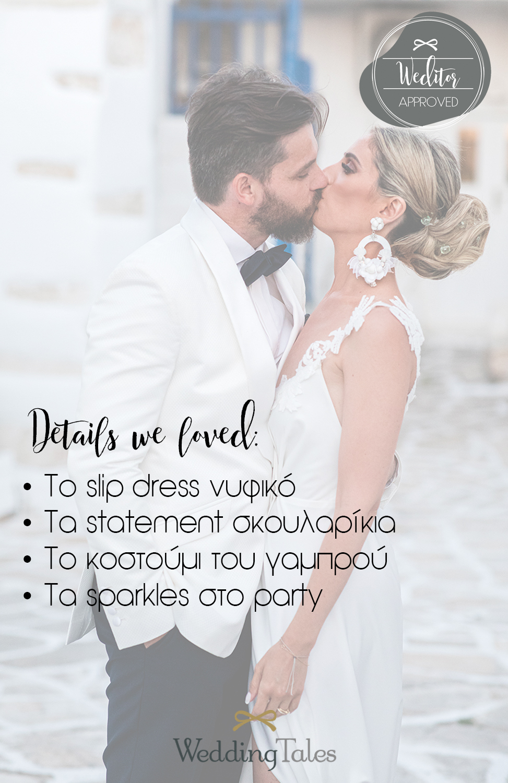 Stylish καλοκαιρινός γάμος στην Αντίπαρο