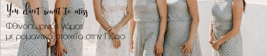 Φθινοπωρινός γάμος με ρομαντικά στοιχεία στην Πάρο