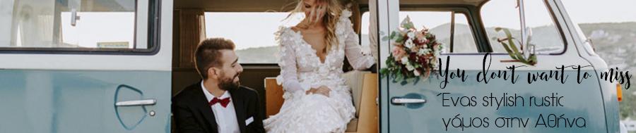 Ένας stylish rustic γάμος στην Αθήνα